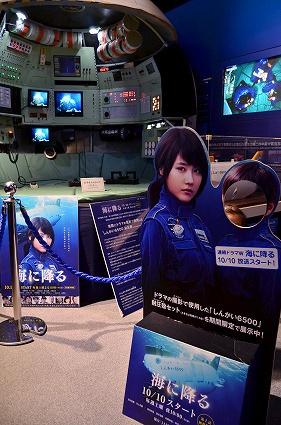海に降る有村架純さんパネル  新江ノ島水族館 深海Ⅱ.jpg